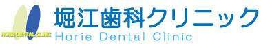 目黒 歯医者/歯科|堀江歯科クリニック 目黒駅徒歩1分
